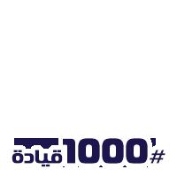 حملة الـ #1000قيادة