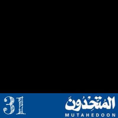 #Almutahedoon31 #NUKS