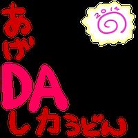揚げDAし記念日2014