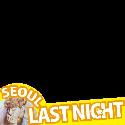 LASTNIGHT★SEOUL