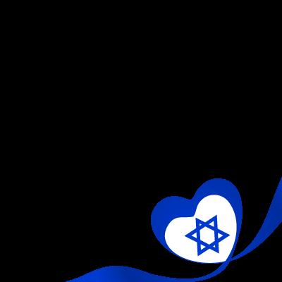 I'm For Israel!