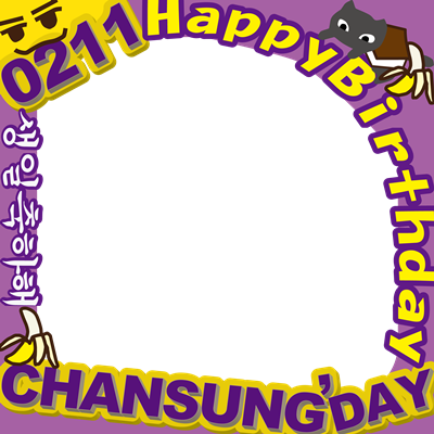 ☆0211☆CHANSUNG♡HappyBirthday