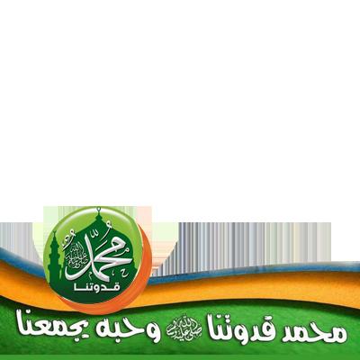 حملة محمد قدوتنا