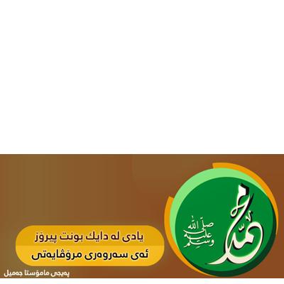 Prophet Muhammad  Lovers