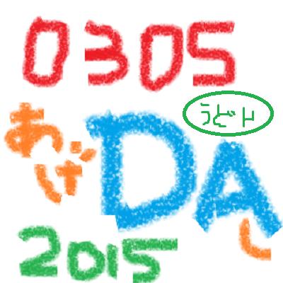 AGDS2015