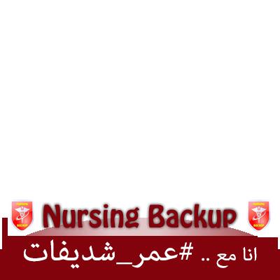 Nursing Backup
