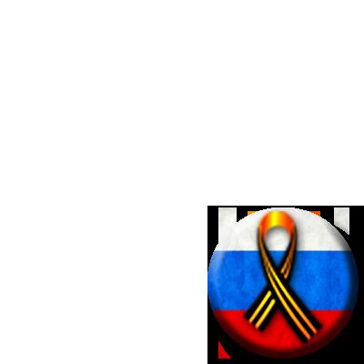 Георгиевская Лента.