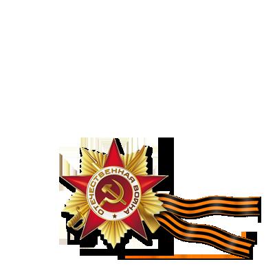 Орден ВОВ - Георгиевская лента
