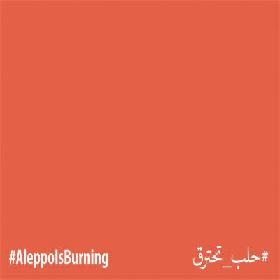 #AleppoIsBurning حلب_تحترق#