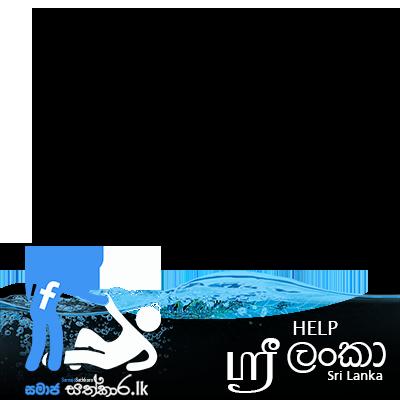 Help Sri Lanka