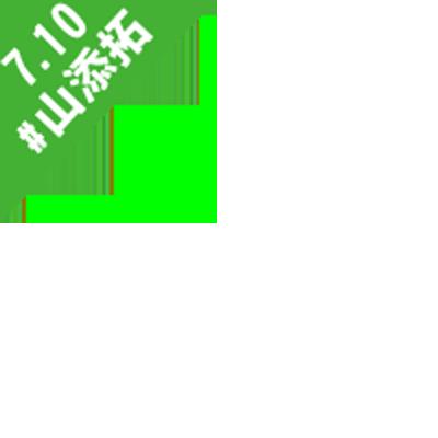 YAMA部 山添拓 7/10 投票