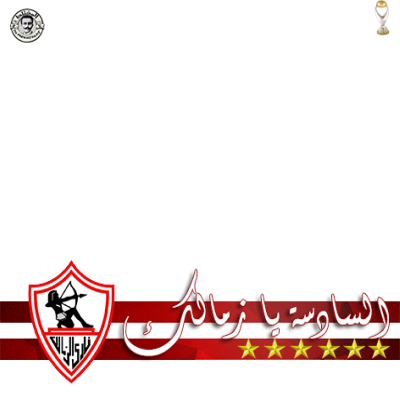 Zamalek Frame For Sixth