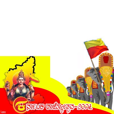 ಕರ್ನಾಟಕ ರಾಜ್ಯೋತ್ಸವ-2016