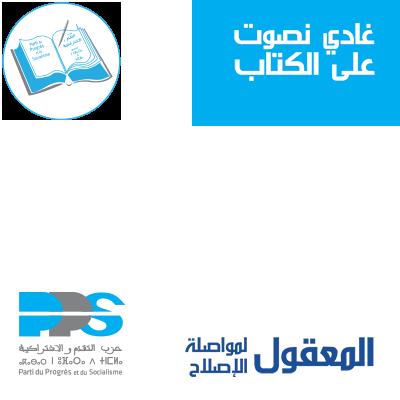 PPS  حزب التقدم والاشتراكية