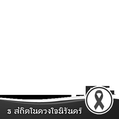 For King Bhumibol Adulyadej