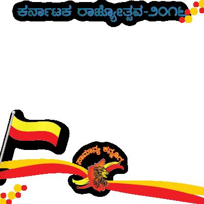 ಕರ್ನಾಟಕ ರಾಜ್ಯೋತ್ಸವ