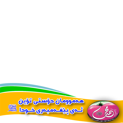 پڕۆژهی دۆستانی محمد (د.خ)
