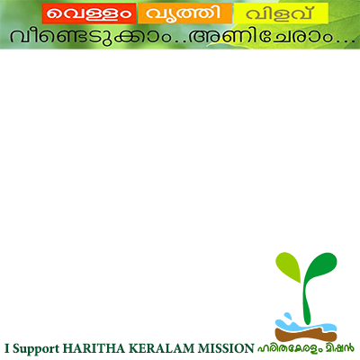HARITHA KERALAM MISSION
