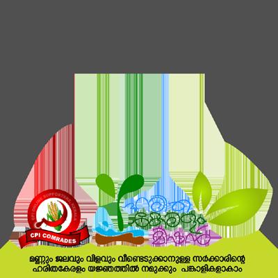 ഹരിത കേരളം മിഷന്