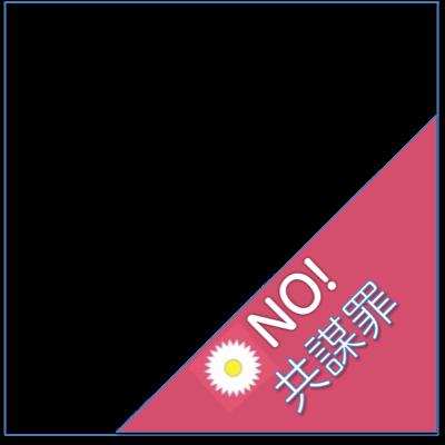 ママの会 - NO!共謀罪