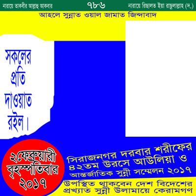 সিরাজনগর দরবার শরীফ