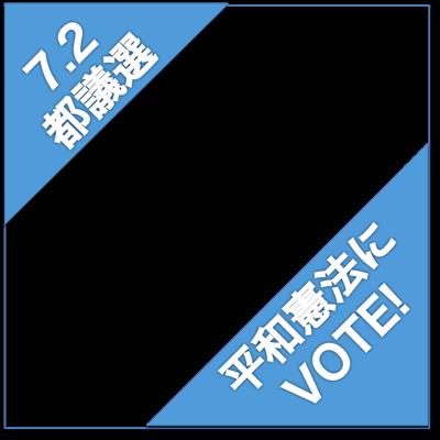 7.2都議選