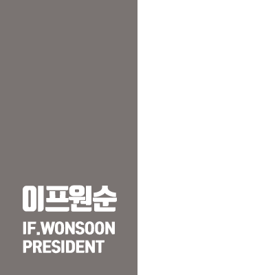 이프원순 : if Wonsoon