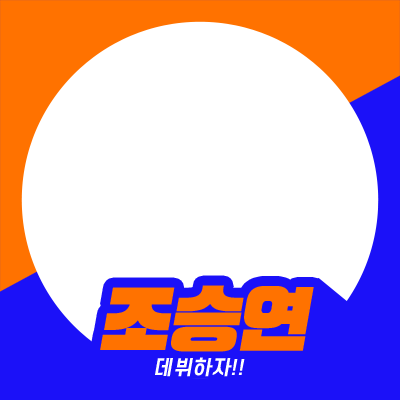 Cho Seungyoun Let's Debut!!