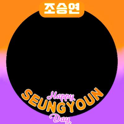 Happy Seungyoun Day