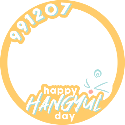 HAPPY HANGYUL DAY