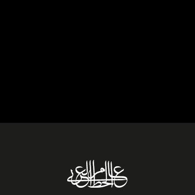 عام الخط العربي  2020