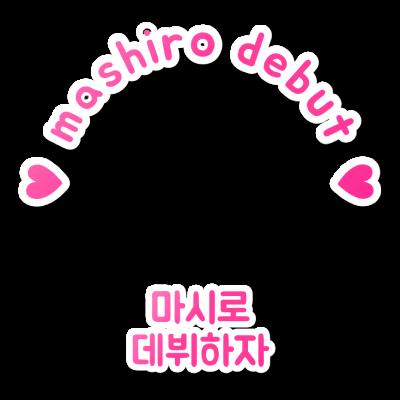Mashiro Debut